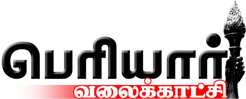 PeriyarWebvision