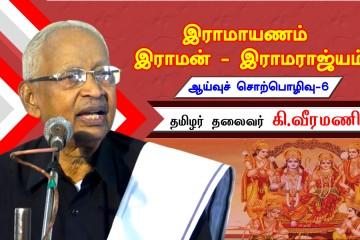 ramarajiyam 6